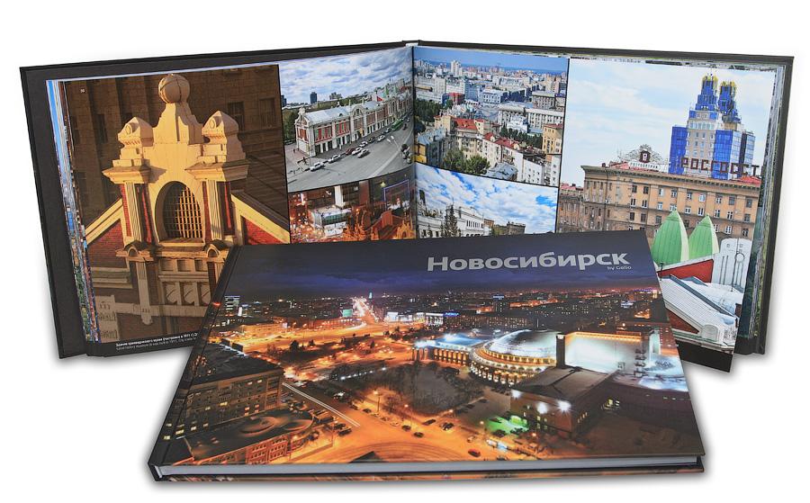 """Подарочный фотоальбом """"Новосибирск by Gelio"""""""