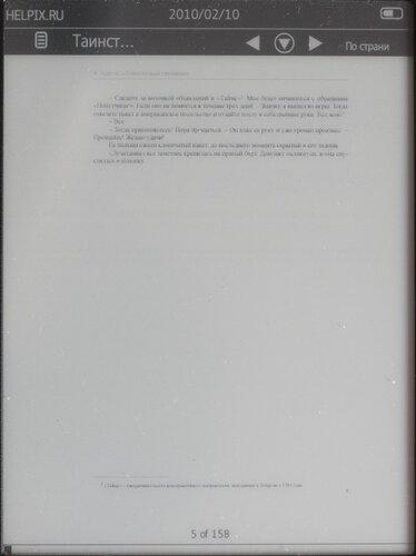 Ritmix RBK-900