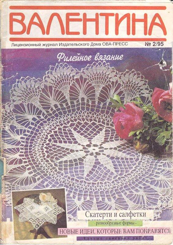 Журнал валя валентина вязание салфеток 868