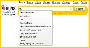 Посетители интернета часто ищут Омскмаму