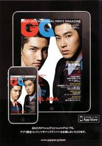 [04.2011]Yunho and Changmin for GQ Magazine  0_56aa2_4384e8cd_M