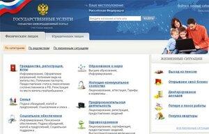 Gosuslugi.ru оказывают приморцам медвежью услугу