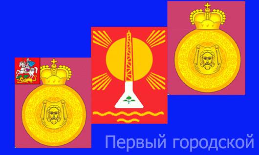 герб воскресенска
