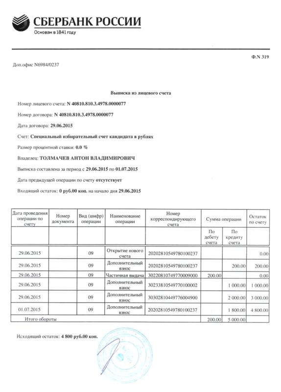 Выписка со счёта 01.07.2015.png