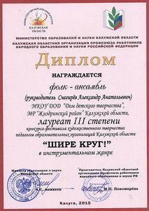 "Грамота ""Шире Круг"" область"
