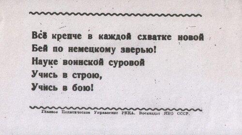 Листовка ГПУ РККА