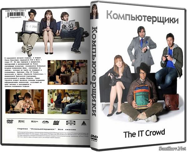 Компьютерщики (1-4 сезоны: 1-24 серии из 24) / The IT Crowd (2006-2010/HDTVRip/PDTVRip)
