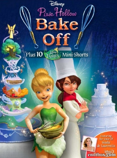 Феи. Торт и Спорт / Pixie Hollow. Bake off (2014/BD-Remux/BDRip/HDRip)