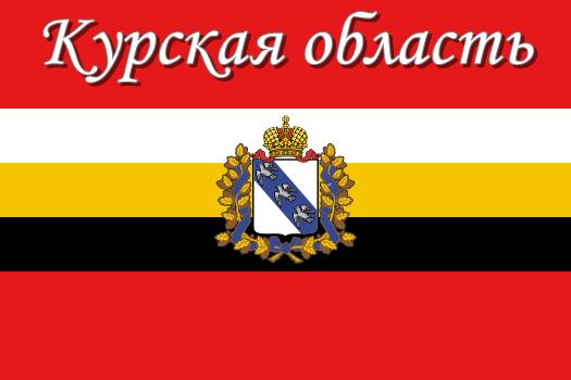 Курская область.png