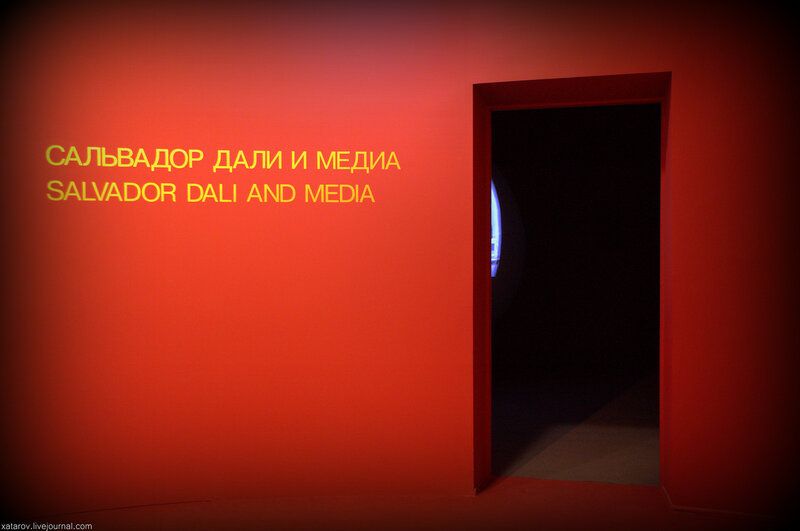 Сальвадор Дали и Медиа. Выставка в Московском музее современного искусства на Гоголевском бульваре. Декабрь 2014