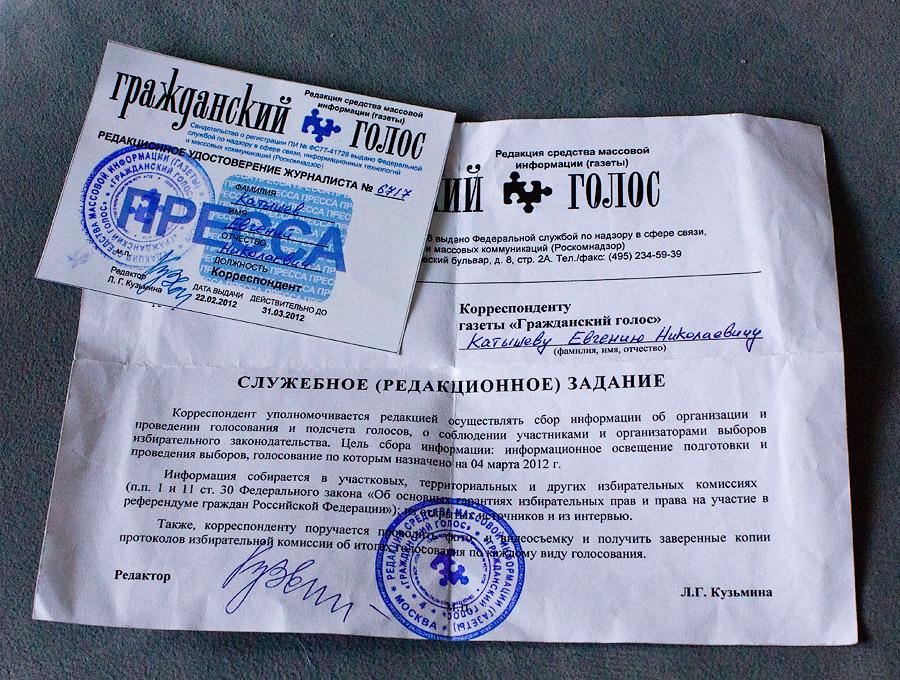 Редакционное удостоверение журналиста