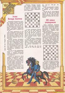 Журнал Пионер. март 1987 год.
