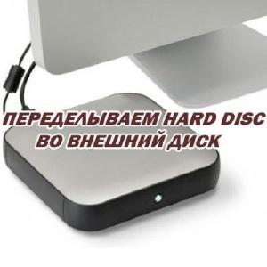 Книга Переделываем Hard Disc во внешний диск (2015) WebRip