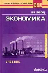 Книга Экономика - Липсиц И.В.