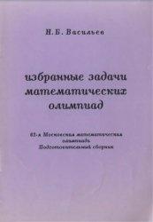 Книга Избранные задачи математических олимпиад