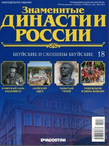 Книга Журнал: Знаменитые династии России №18 (2014)