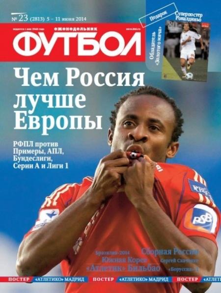 Книга Журнал: Футбол №23 (июнь 2014)