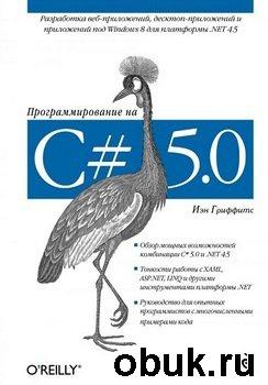 Книга Программирование на C# 5.0