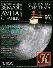 Журнал Книга Солнечная система № 66 2014
