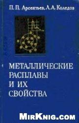 Книга Металлические расплавы и их свойства