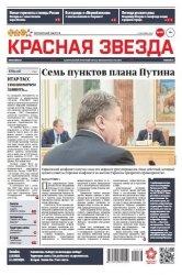 Журнал Красная звезда (5 Сентября 2014)