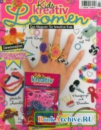 Книга Kids Kreativ Loomen №5