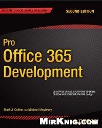 Книга Pro Office 365 Development (2nd edition)