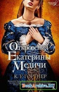 Книга Женские тайны (15 книг)