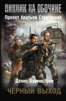 Книга Бурмистров Денис - Пикник на обочине. Черный выход