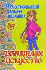 Книга Изобразительное искусство - Иллюстрированный словарик школьника - Жемчугова П.П.