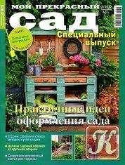 Журнал Книга Мой прекрасный сад. Спецвыпуск № 3 2015. Практичные идеи оформления сада