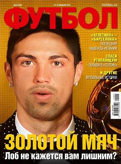 Подшивка журналов:  Журнал Футбол [Украина] №№001 - 005 (1182 - 1186) (2014)