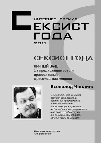 СЕКСИСТ ГОДА-2011: ИТОГИ