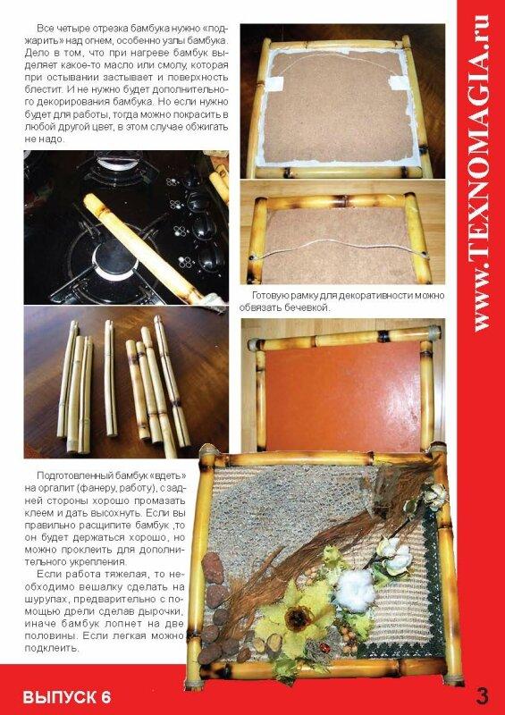 اعمال فنية بالخيزران اشغال يدوية جديدة افكار لصناعة صواني