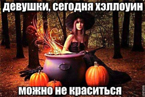 Девушки, сегодня Хеллоуин...Можно НЕ КРАСИТЬСЯ ))))))