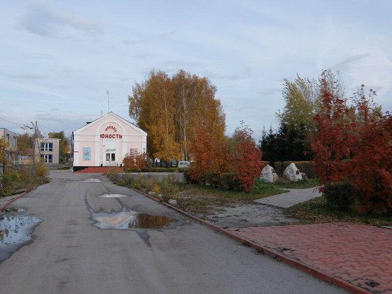 Гурьевск - Кинотеатр Юность