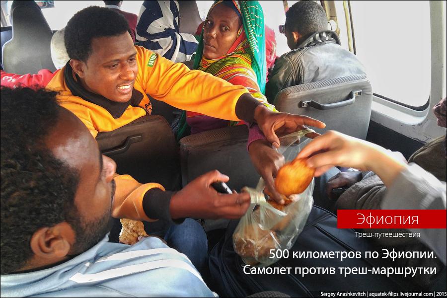 Автобус в Эфиопии