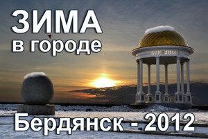 бердянск лучшие фотографии зима
