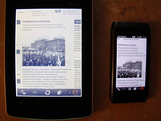 Сравнение экранов Kyobo eReader и экрана AMOLEAD