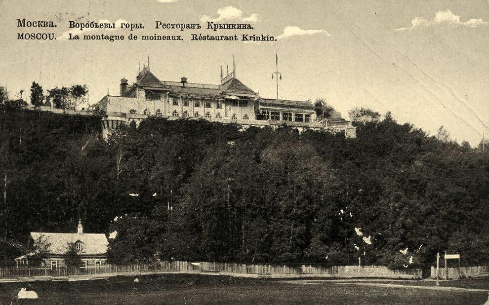 Окрестности Москва. Воробьевы горы. Ресторан Крынкина