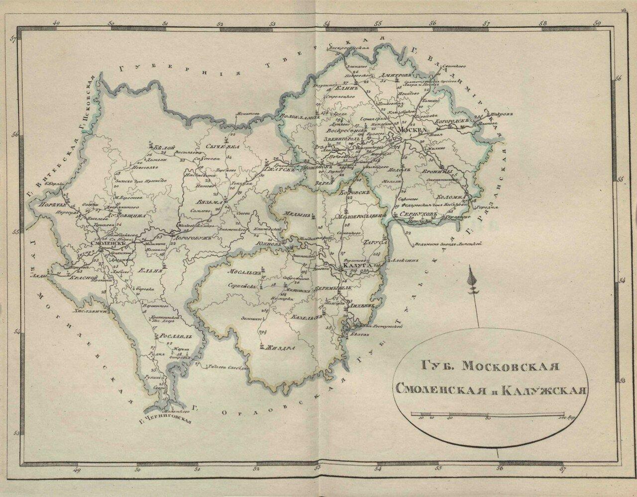17. Московская, Смоленская и Калужская губернии