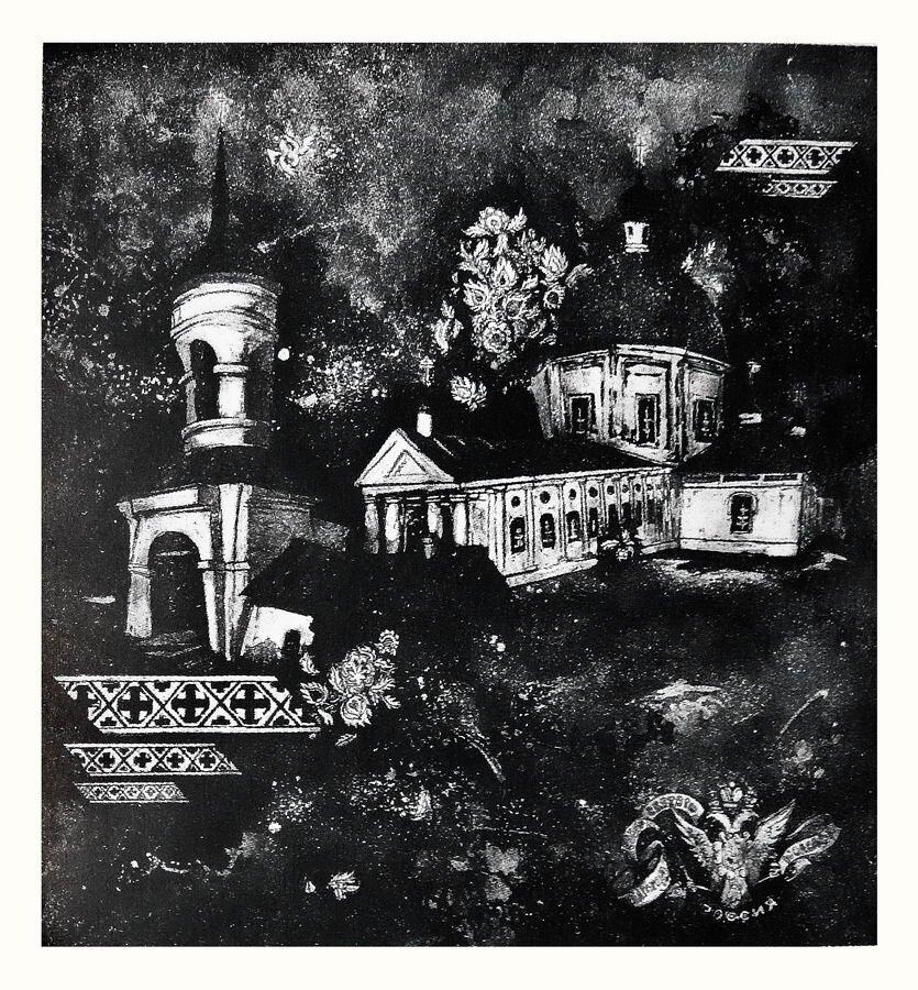 иосафовская церковь