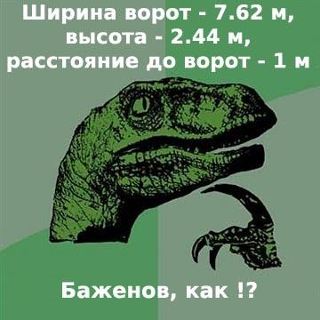 Баженов, как !?