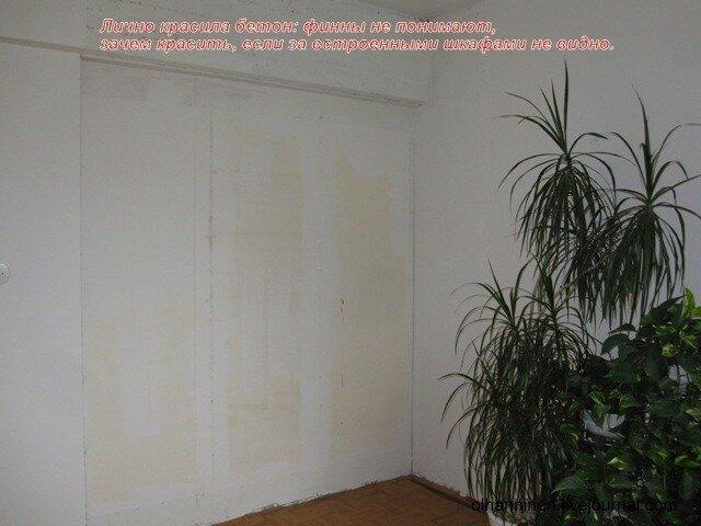 Бетон под встроенными шкафами в комнатах и кухне оказался даже не покрашенным и частично обвалившимся