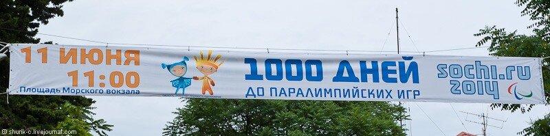 1000 дней до паралимпиады в Сочи в 2014