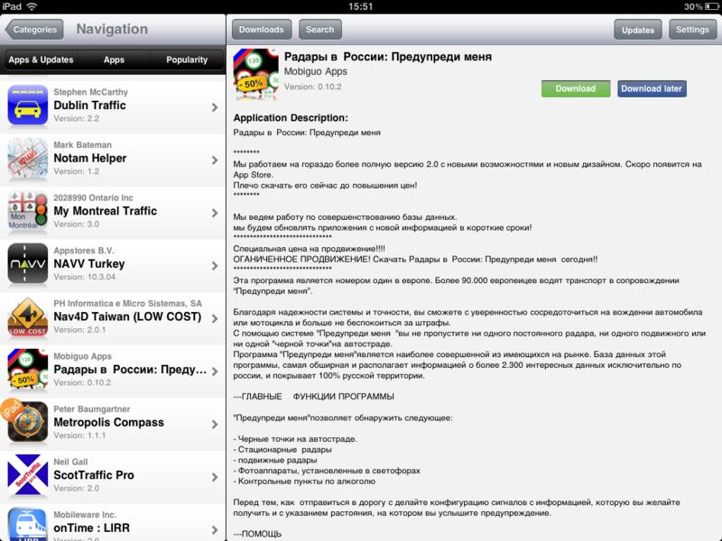 installous для apple ipad - альтернатива Apple App Store