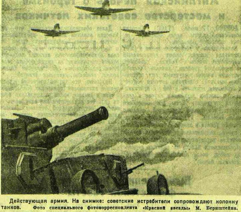 «Красная звезда», 18 июля 1941 года, советские танки, советская авиация, авиация войны, авиация Второй мировой войны