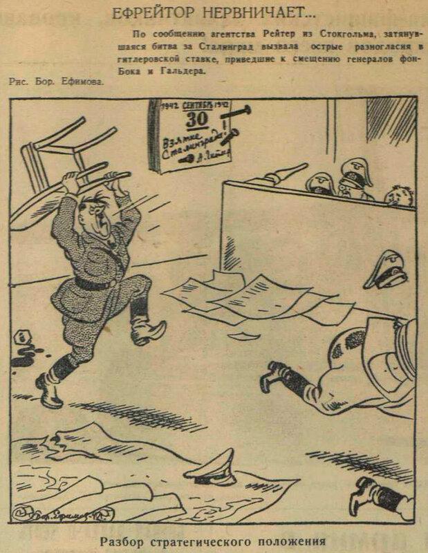 «Красная звезда», 4 ноября 1942 года, Сталинградская битва, сталинградская наука, битва за Сталинград, немецкие генералы