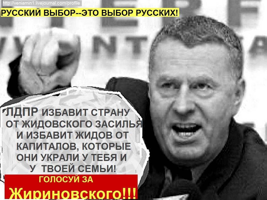 Жириновский, выборы, президентХ!.jpg