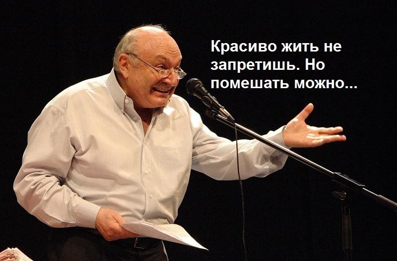 Михаил Жванецкий. Красиво жить не запретишь, но помешать можно.